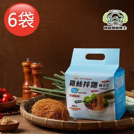 妙師傅麵博士 手工雞絲拌麵 香蔥口味x6袋 (4包/袋)
