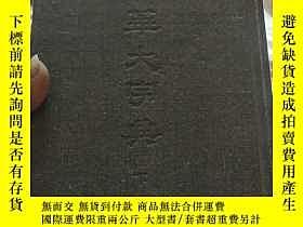 二手書博民逛書店罕見中華大字典(下冊)Y260329 中華書局影印