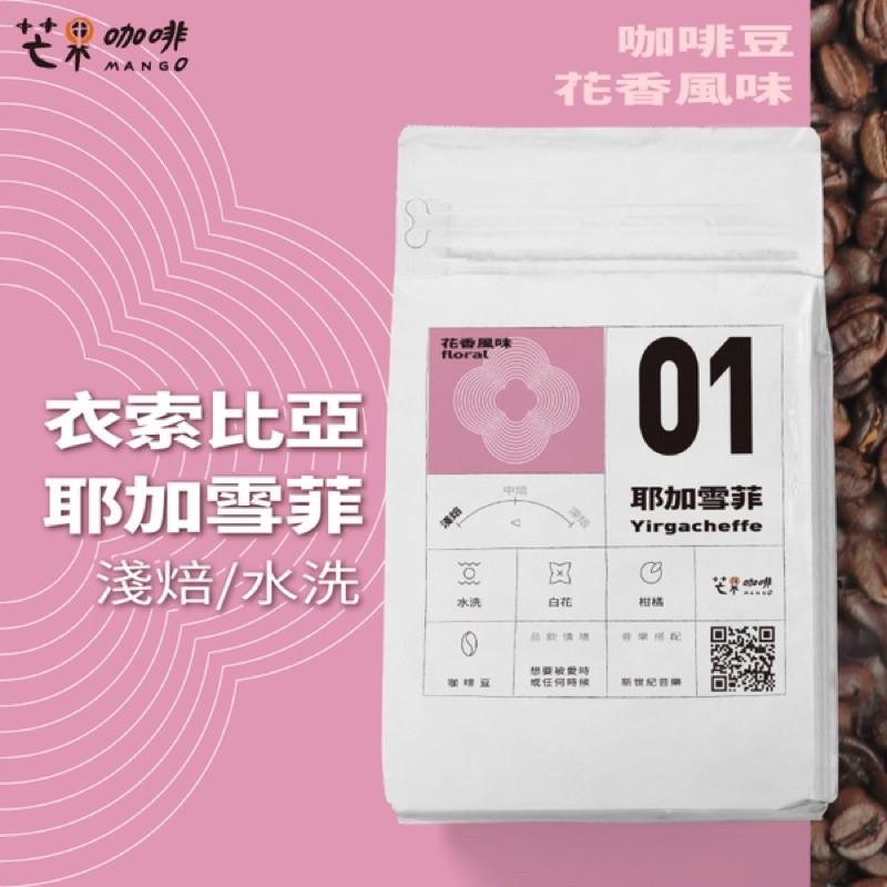 衣索比亞 耶加雪菲 水洗 咖啡豆【227g】/淺焙