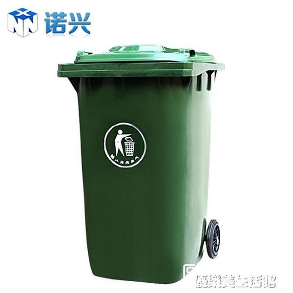 諾興戶外垃圾桶大號垃圾箱240升塑料垃圾筒環衛室外120L小區帶蓋 YDL 【快速】