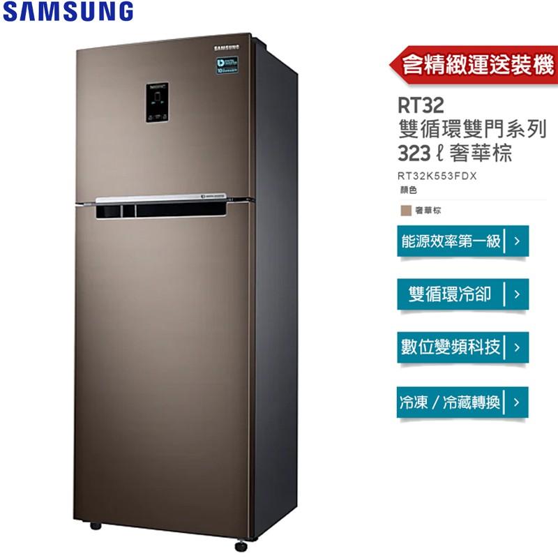 SAMSUNG 三星 326公升 奢華棕 RT32K553FDX 雙循環雙門系列 上下門式 冰箱 【免費安裝】