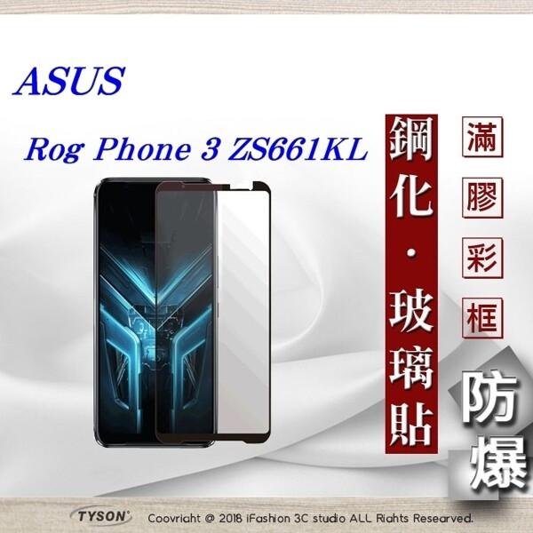 現貨華碩 asus rog phone 3 zs661kl 2.5d滿版滿膠 彩框鋼化玻璃保護貼