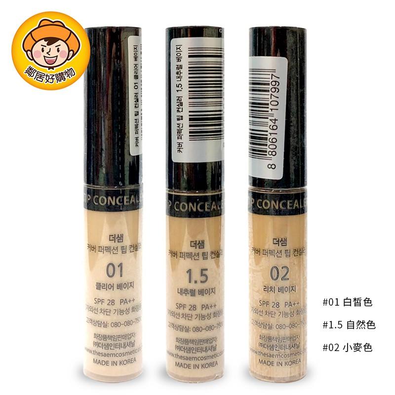 the SAEM 完美遮瑕膏6.5g-01白皙色 / 1.5自然色 / 02小麥色