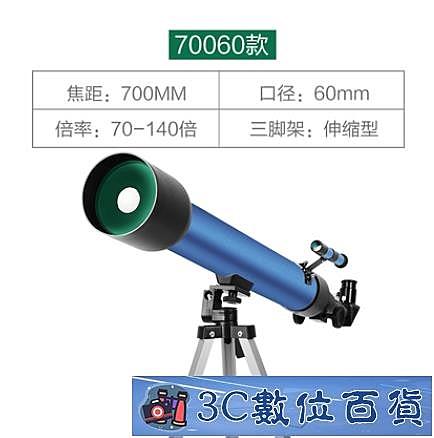 天文望遠鏡兒童觀星者星空專業小學生入門級高倍超清成人觀天眼鏡 WJ3C數位百貨