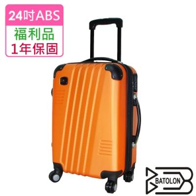 (福利品  24吋)  時尚斜線條加大ABS硬殼箱/行李箱 (活力澄)