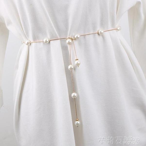 皮帶 腰錬女士珍珠裝飾細腰帶簡約百搭配洋裝水鉆鑲嵌時尚小皮帶裙帶 茱莉亞