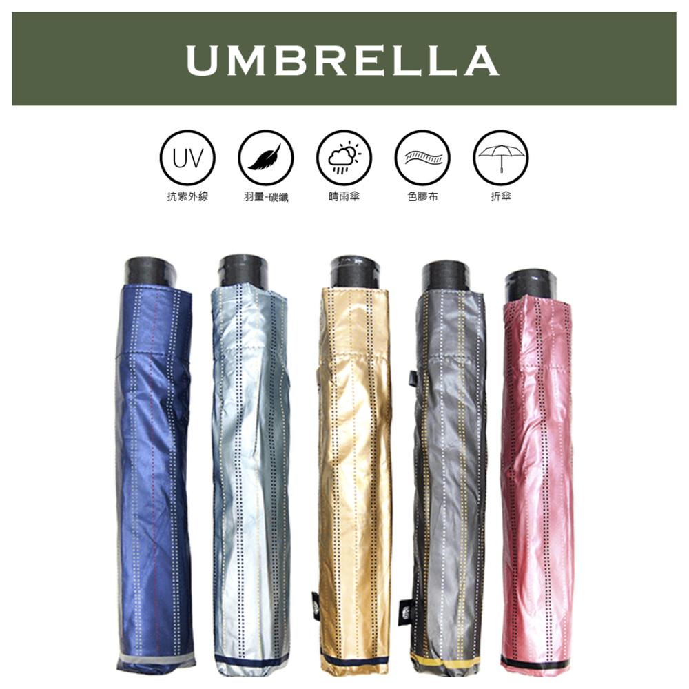 輕量超大傘面碳纖維黑膠防曬傘-條紋款