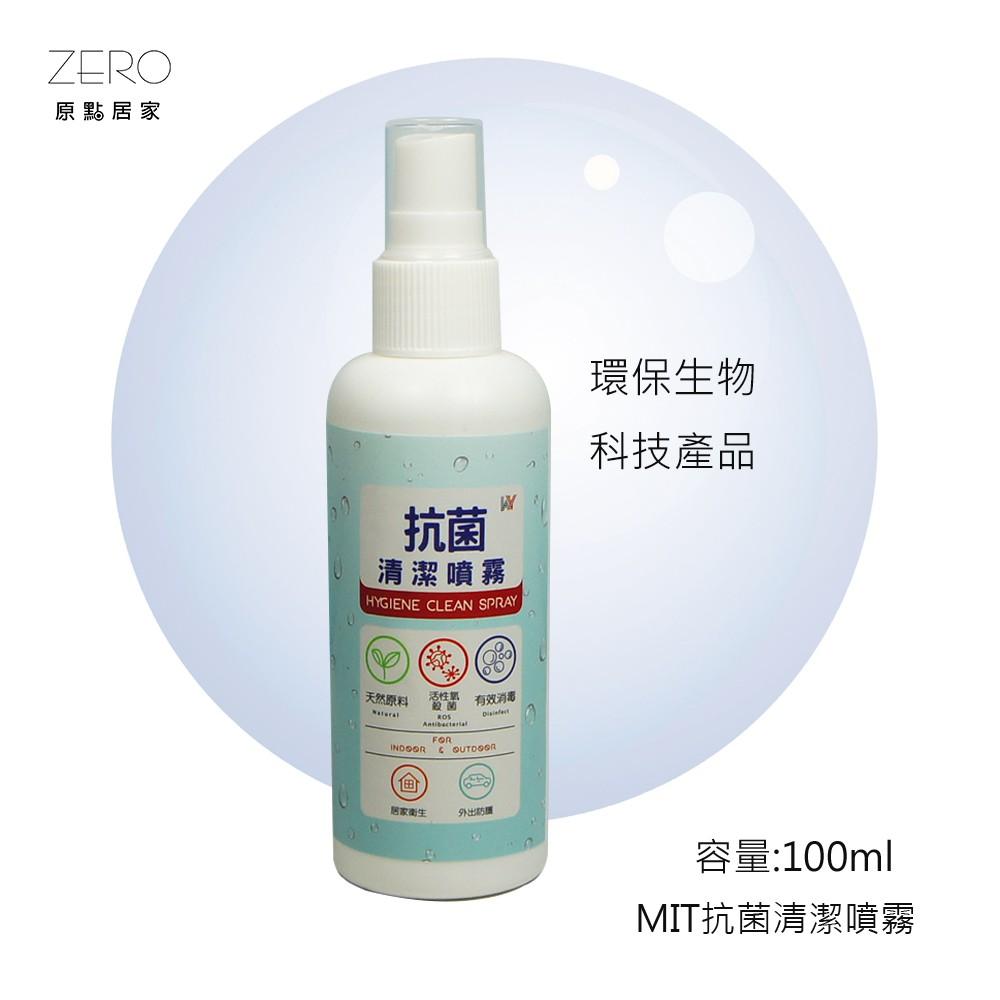 現貨 台灣製造 不傷手不傷物 MIT抗菌清潔噴霧 抗菌噴霧 無酒精 SGS&CMS認證