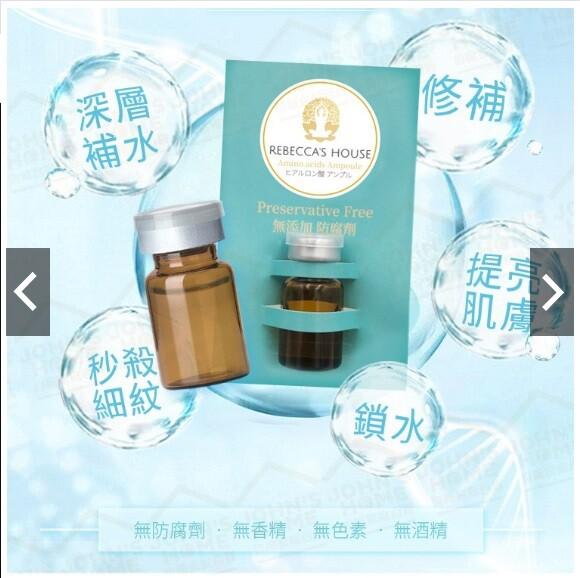 蕾貝卡 無添加 高保濕玻尿酸五重修護安瓶  mit 近期快速崛起的保養品品牌