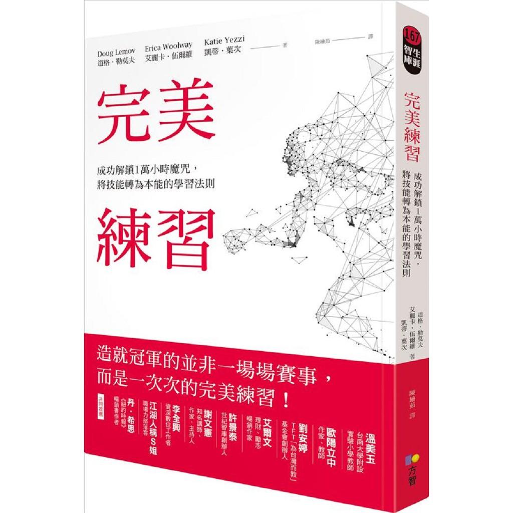 方智出版 完美練習:成功解鎖1萬小時魔咒,將技能轉為本能的學習法則 道格.勒莫夫 全新