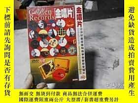 二手書博民逛書店金唱片罕見DVD (光盤編號 851)Y3210
