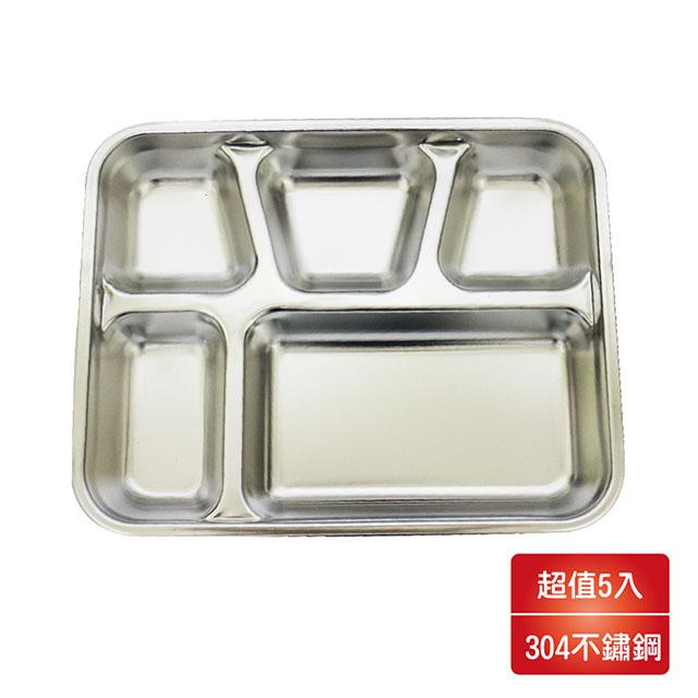 免運 秦博士 304不鏽鋼五格餐盤5入-附蓋 SPL2318C