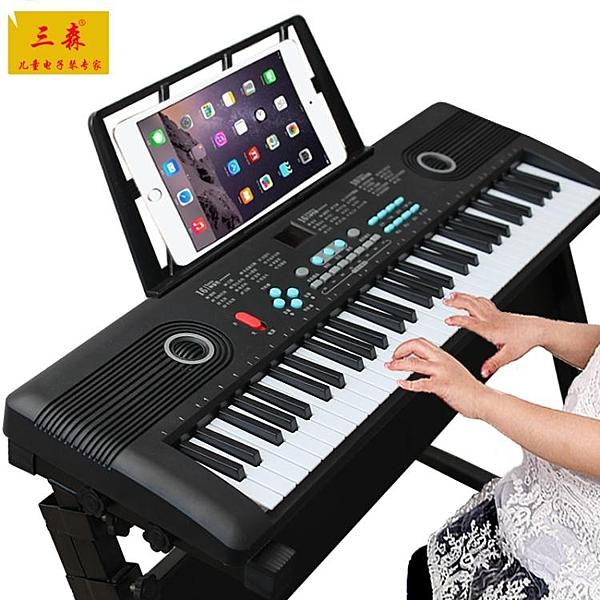 三森兒童61鍵電子琴女孩鋼琴初學啟蒙教育寶寶早教音樂3-8歲禮品 小山好物