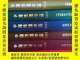 二手書博民逛書店罕見中國鐵道年鑑1999-2017(1套19冊)Y11951 鐵