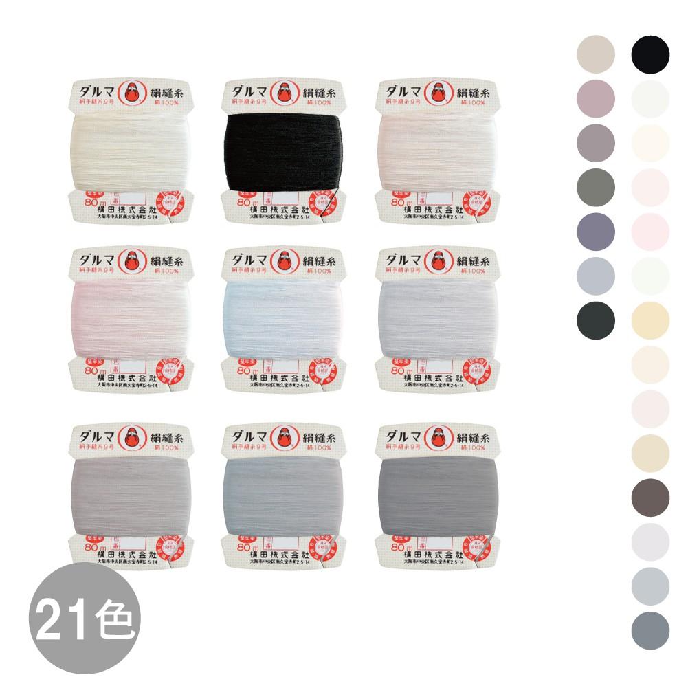 DARUMA 不倒翁 低彩度色系真絲手縫線 / 9號線 / 絹線 T-1510 日本進口 釦眼線 扣眼線