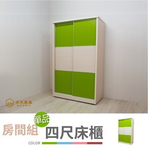 【本木】華城 4尺衣櫥/櫥櫃綠色#25