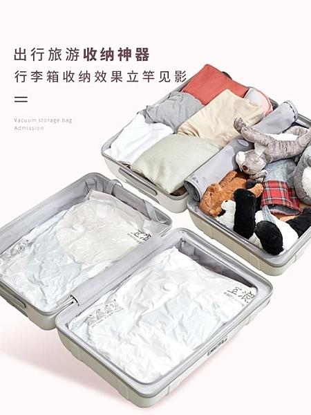 壓縮袋 抽真空壓縮袋大號裝棉被子羽絨服整理袋衣物衣服行李箱專用收納袋