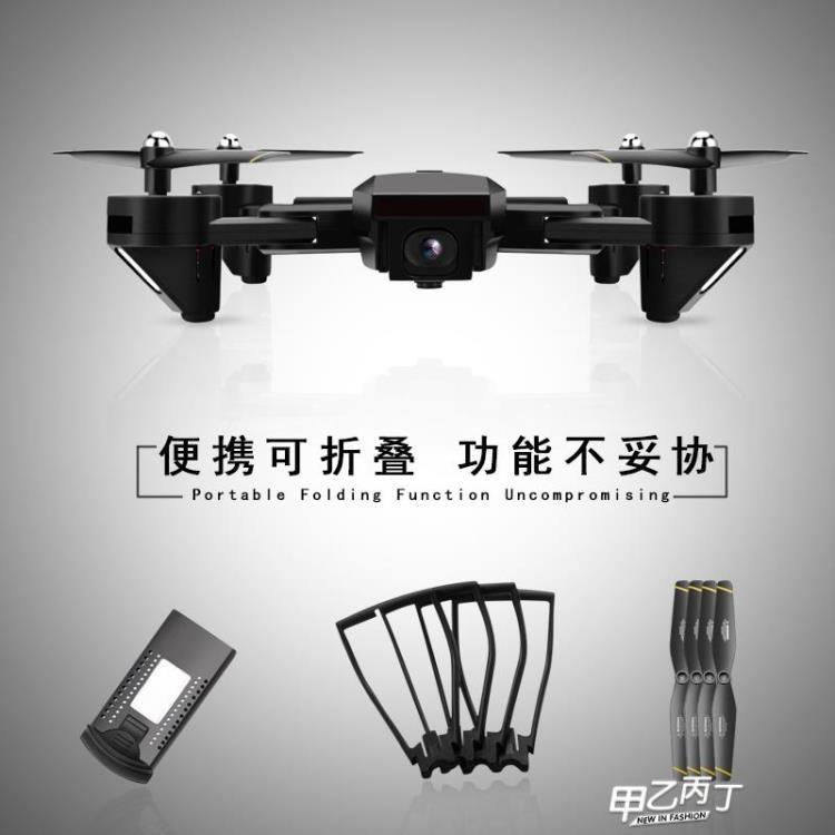 無人機 折疊高清專業超長續航無人機航拍飛行器四軸遙控直升飛機航模[優品生活館]