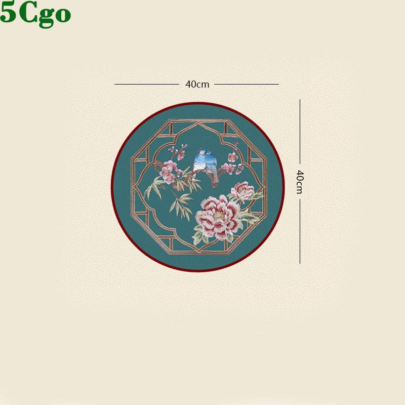 5Cgo【鴿樓】新中式刺绣餐垫隔热防水防滑比翼連枝家用餐桌花瓶垫茶杯子垫盘子碗垫t621720908643