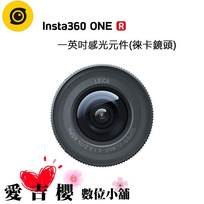 Insta360 ONE R 1英吋 一英吋 感光元件 徠卡鏡頭 公司貨 F3.2 ONE R 相機使用