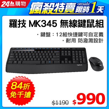 羅技 MK345 無線滑鼠鍵盤組