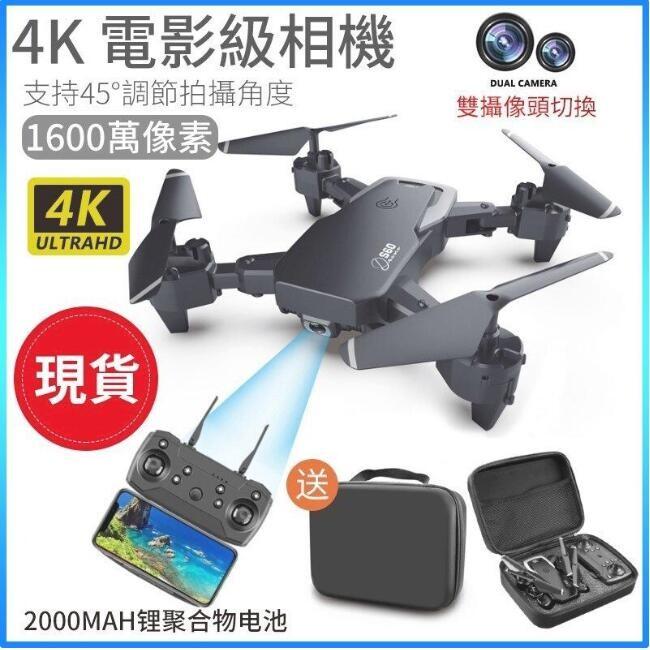 現貨空拍機 航拍機 無人機 4k高清航拍機1600萬像素雙攝像頭 迷你空拍機 手機拍照高清可折疊