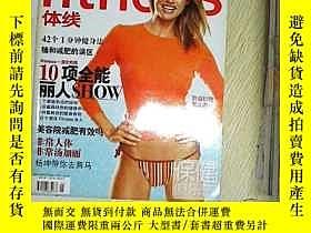 二手書博民逛書店女性健康塑身美體雜誌.體線fitness罕見2004年3月Y20
