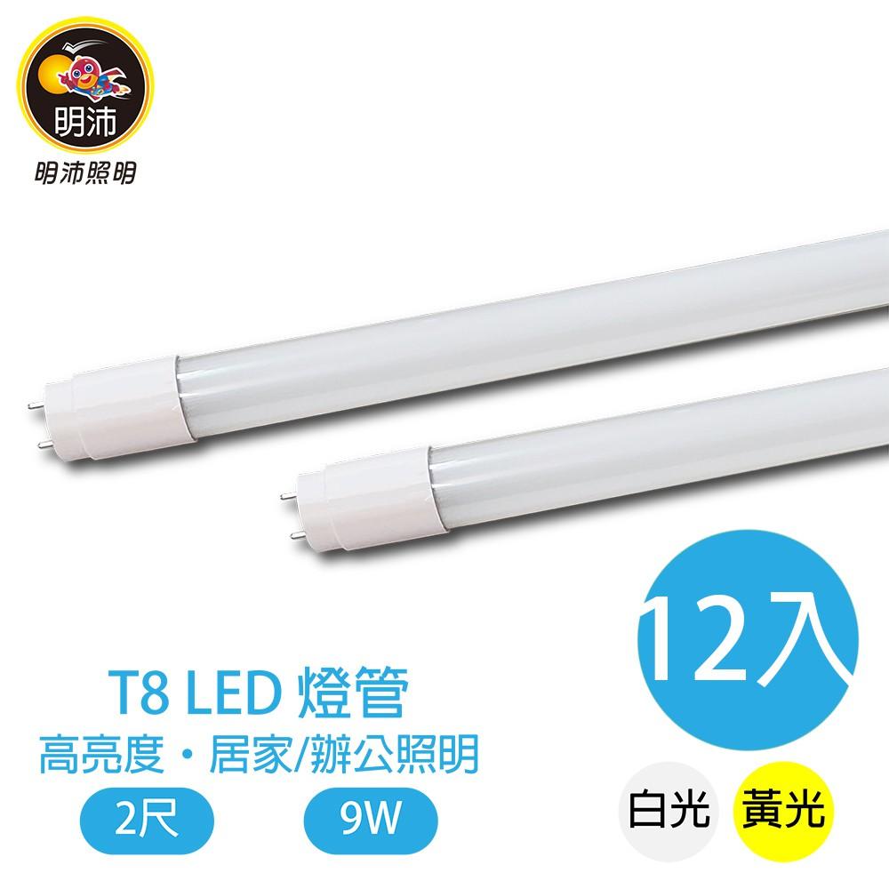 [明沛]9W T8 LED高亮度燈管-買多賺多-12入裝-白光、黃光可選-MP5647
