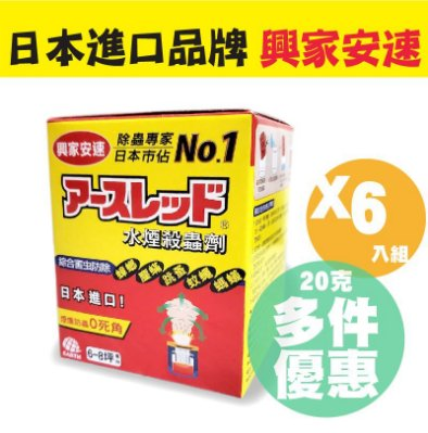 【興家安速水煙殺蟲劑×6入組合價】日本進口×水煙燻蒸式×免運費