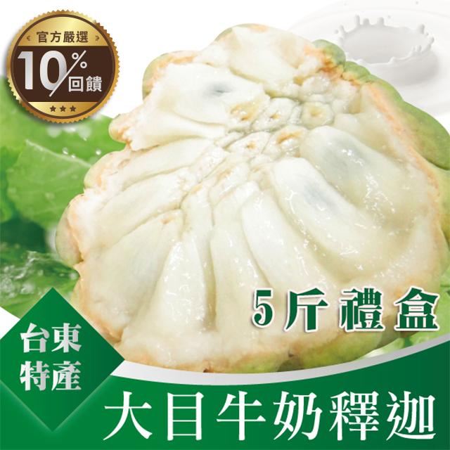 台東特產大目牛奶釋迦5斤禮盒 【LINE 官方嚴選】