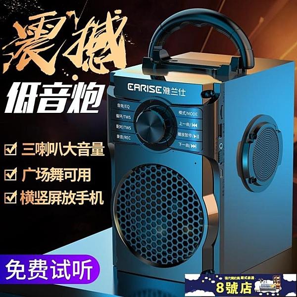 無線藍芽音箱大音量迷你小音響家用戶外廣場舞手提便攜式小型影響3d環繞大功率 8號店