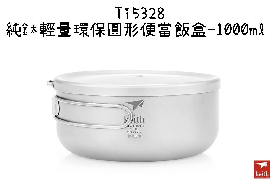 野道家鎧斯keith 純鈦輕量環保圓形便當飯盒-ti5328 (1000ml)