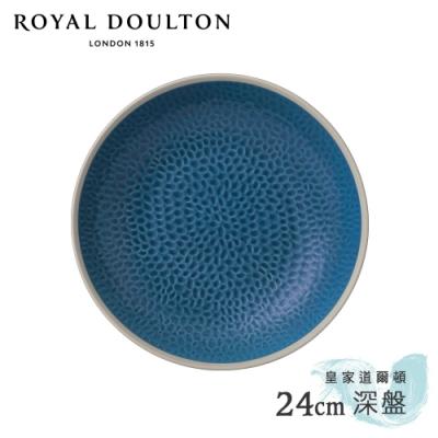 Royal Doulton 皇家道爾頓 Maze Grill Gordan Ramsay 主廚聯名系列 24cm深盤 (知性藍)