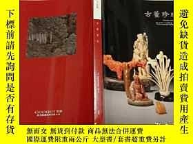 二手書博民逛書店北京歌德2011金秋藝術品拍賣會:古董珍玩罕見含書籤Y24995
