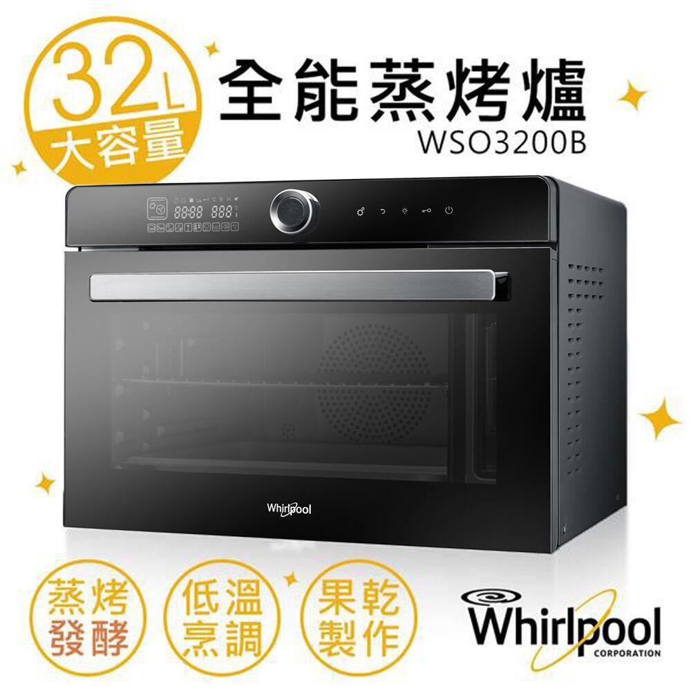 惠而浦Whirlpool-32L獨立式全能蒸烤箱 WSO3200B