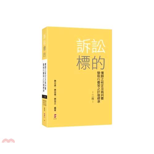 《新學林》訴訟標的價額之核定及裁判費暨執行費等之計徵標準(精裝)[96折]