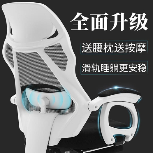 電腦椅家用辦公椅人體工學椅網布轉椅擱腳老板椅子職員椅年貨節【年終鉅惠】