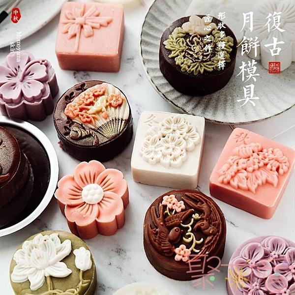 月餅模具家用做綠豆糕的糕點模型印具冰皮流心中國風手壓式烘焙模【聚可愛】