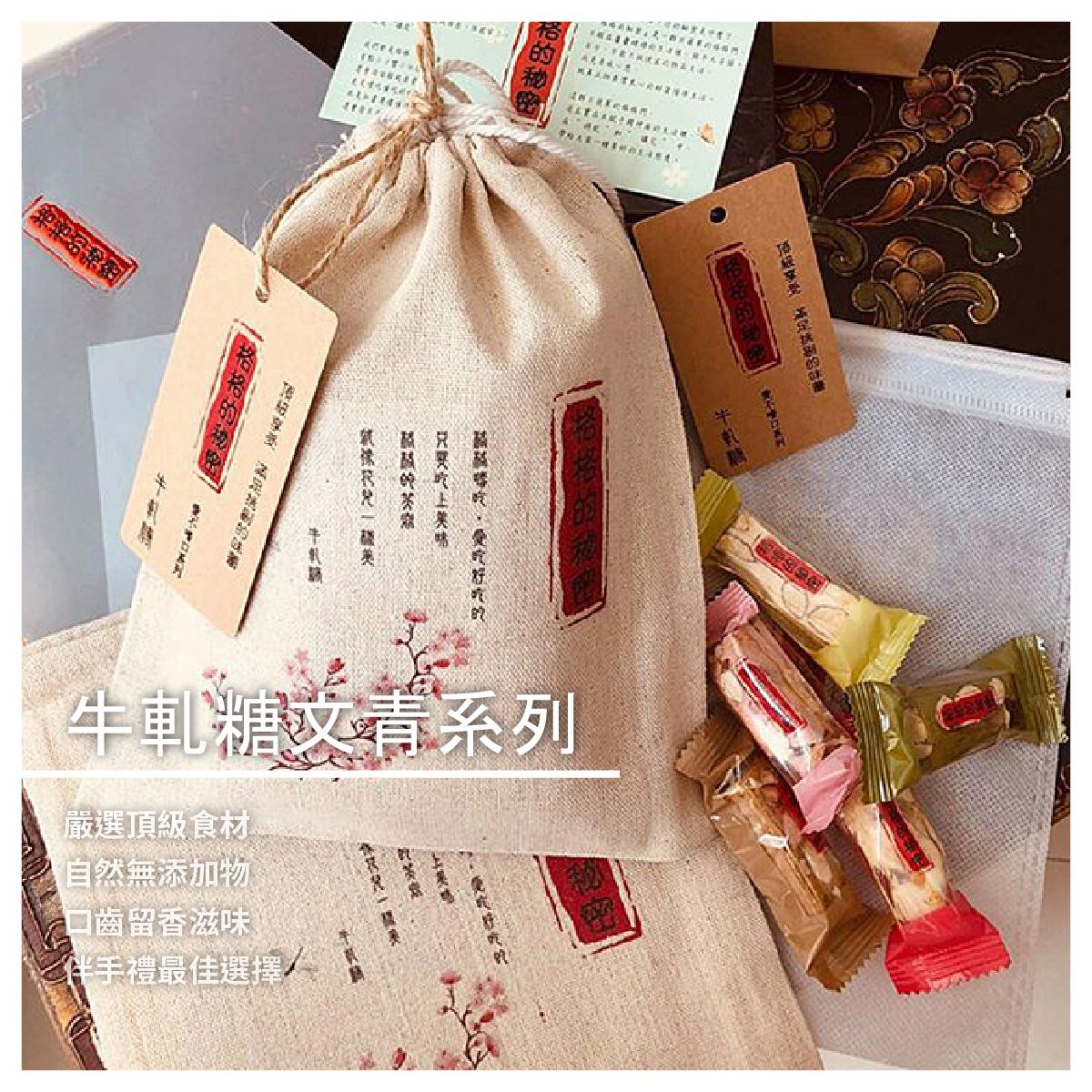【格格的秘密】牛軋糖文青系列/250g/包/三款口味
