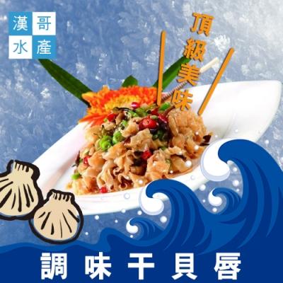 (任選) 漢哥水產 調味干貝唇 (250g / 包)