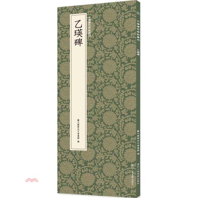 中國歷代碑帖叢刊:乙瑛碑(簡體書)[65折]
