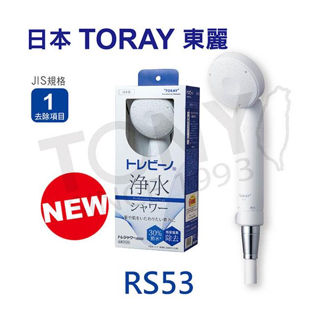 免運 日本東麗 除氯淋浴器RS53 總代理品質保證