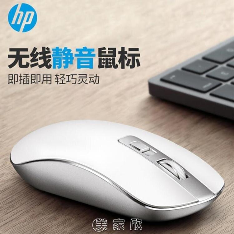 搶先福利 HP/惠普S4000無線靜音超薄滑鼠便攜辦公電腦游戲家用女生粉色可愛 夏季狂歡爆款