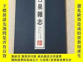 二手書博民逛書店罕見古泉雜誌Y305225 古泉學會 古泉文庫自印本 出版201