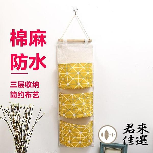 2個裝 棉麻布藝掛袋門後掛式收納袋儲物袋三掛墻壁收納掛袋【君來佳選】