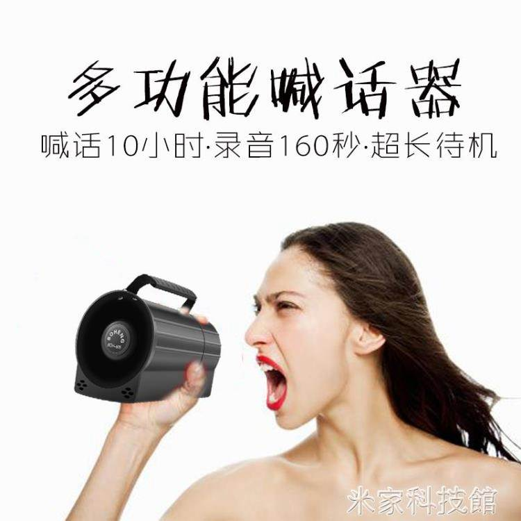 大功率可充電錄音地攤叫賣神器小喇叭手持擴音喊話器大聲高音戶外