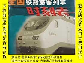 二手書博民逛書店全國鐵路旅客列車時刻表罕見2002.04Y228084 中國鐵道