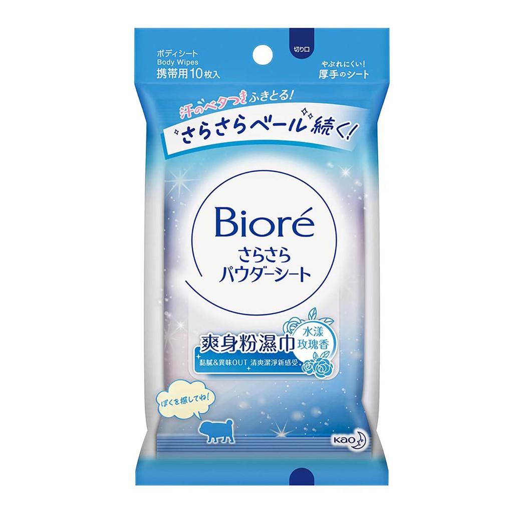 Biore爽身粉濕巾水漾玫瑰香10P 【康是美】