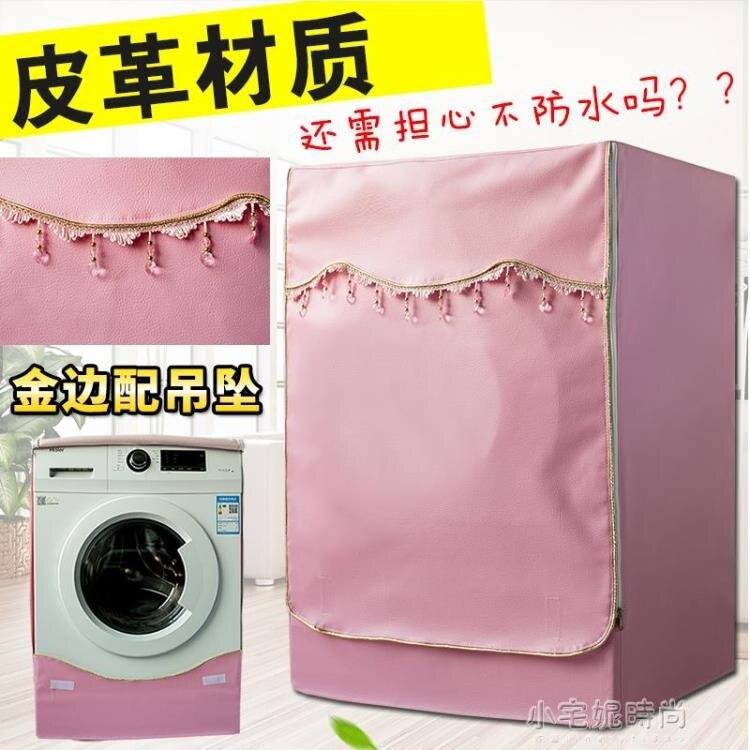 搶先福利 滾筒式洗衣機海爾套罩防水防曬通用小天鵝鬆下美的全自動西門子罩 夏季狂歡爆款