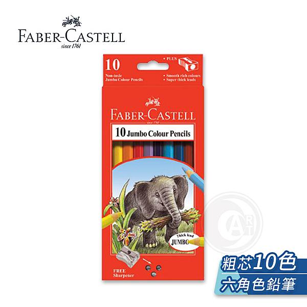 『ART小舖』德國Faber-Castell輝柏 10色入 6.0mm粗芯大六角型筆桿彩色鉛筆/ 學齡前兒童彩色鉛筆